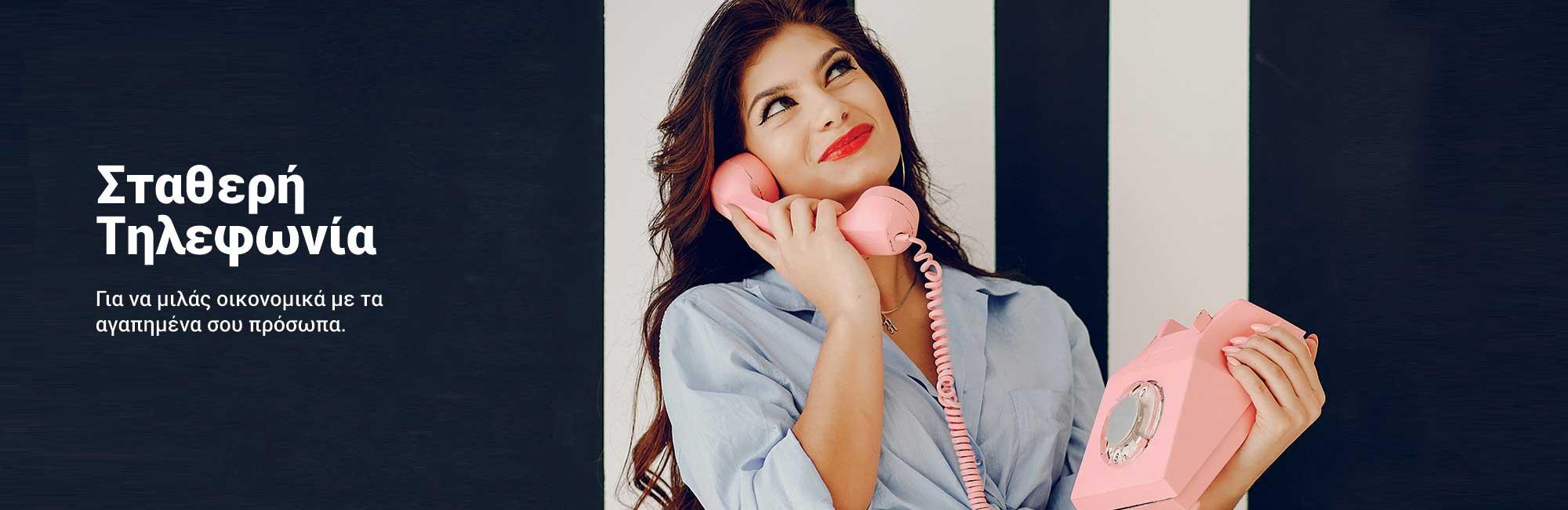 Σταθερή Τηλεφωνία Κύπρου για να μιλάς οικονομικά με τα αγαπημένα σου πρόσωπα